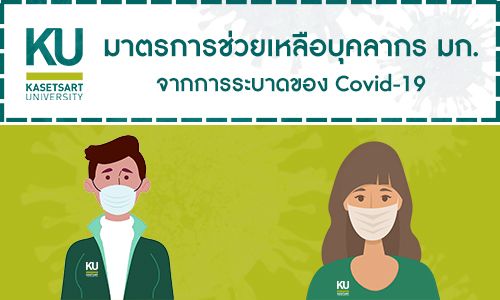 มาตรการช่วยเหลือบุคลากร มก. อันเนื่องมาจากการระบาด COVID-19