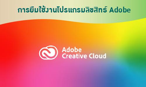 การยืมใช้งานโปรแกรมลิขสิทธิ์ Adobe