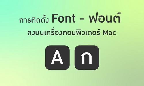 การติดตั้ง Font ลงบนเครื่องคอมพิวเตอร์ Mac